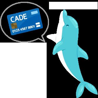 クレジットカードとドルフィン